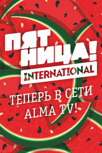 FRIDAY International в сети Alma TV!